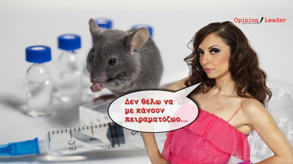 Ματθίλδη Μαγγίρα, εμβόλιο, πειραματόζωο
