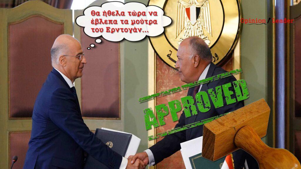 ΟΗΕ - συμφωνία Ελλάδας - Αιγύπτου