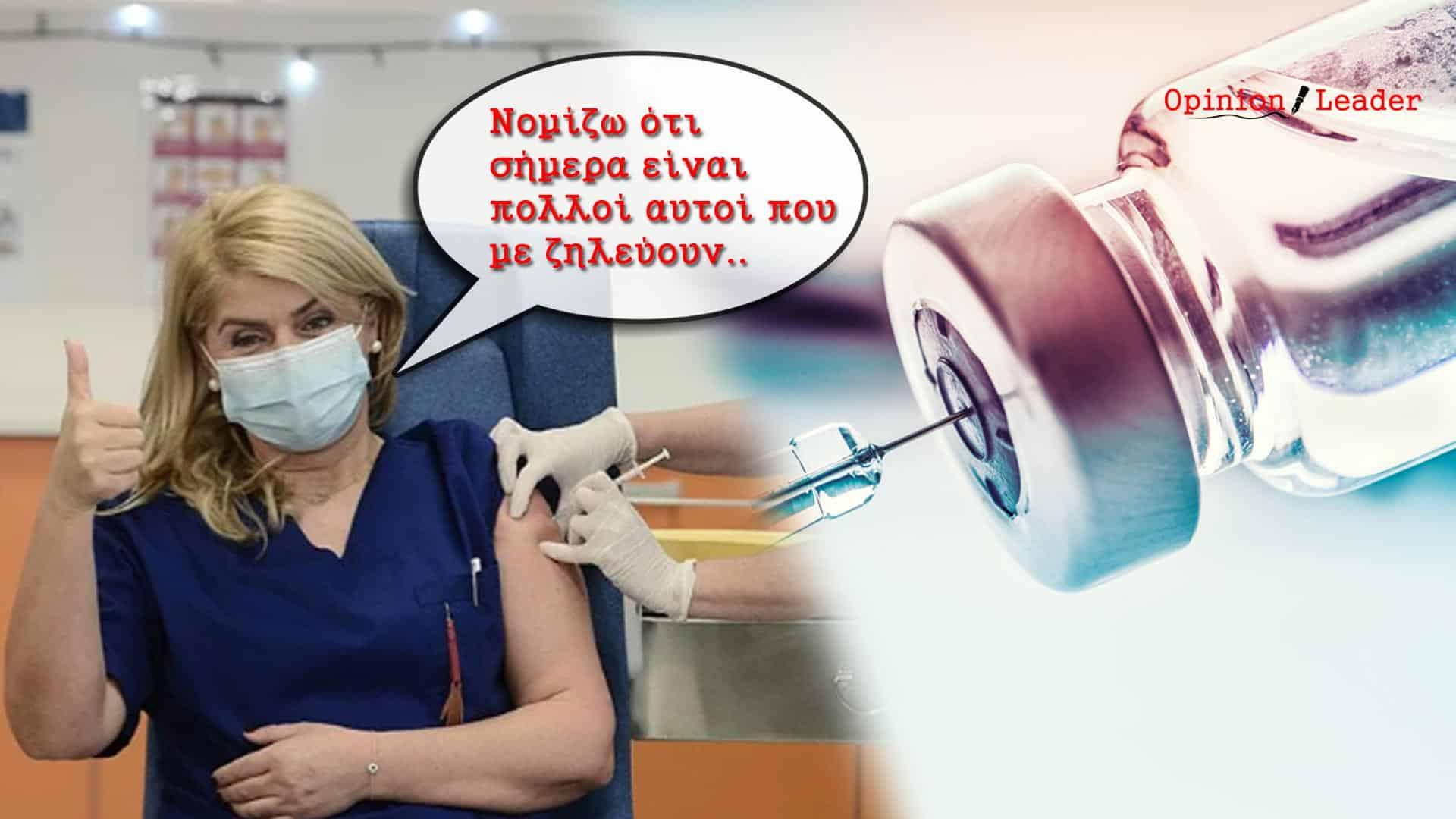 εμβολιασμός - κορονοϊος - Ευσταθία Κομπισιούλη