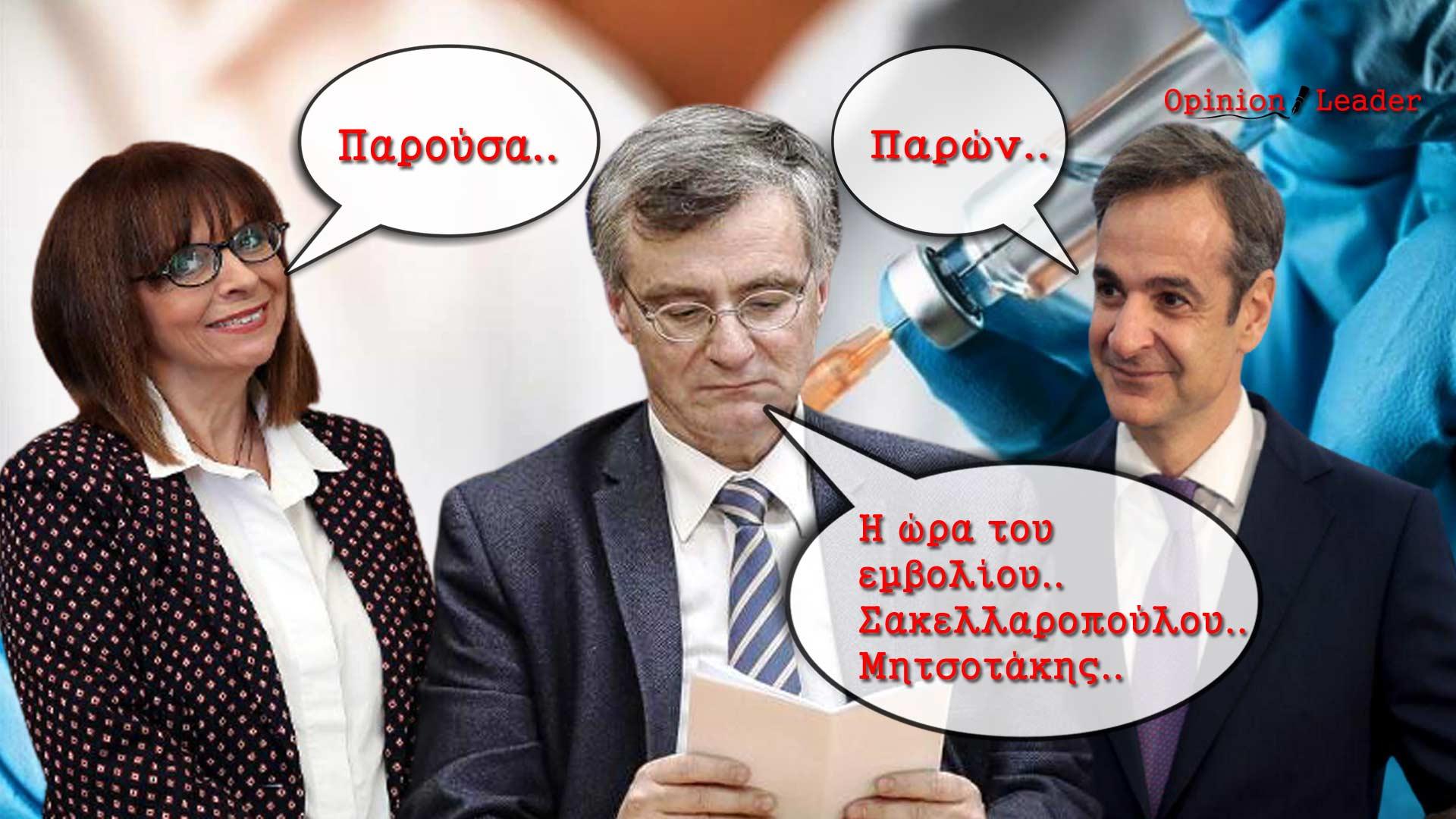 Εμβόλιο - Σακελλαροπούλου - Τσιόδρας - Μητσοτάκης