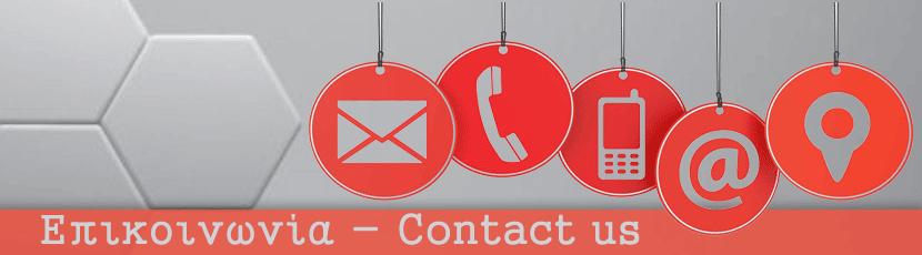Επικοινωνία - Contact
