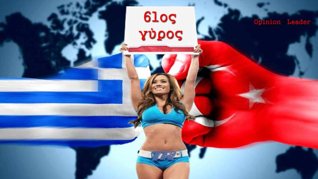 Ελλάδα - Τουρκία - διερευνητικές επαφές