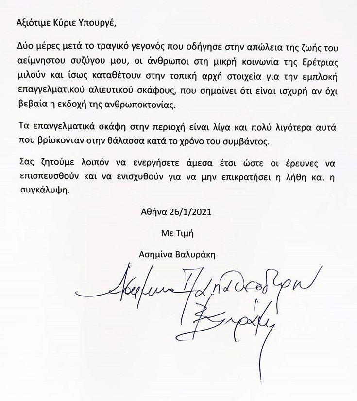 Μίνα Παπαθεοδώρου - Βαλυράκη - επιστολή