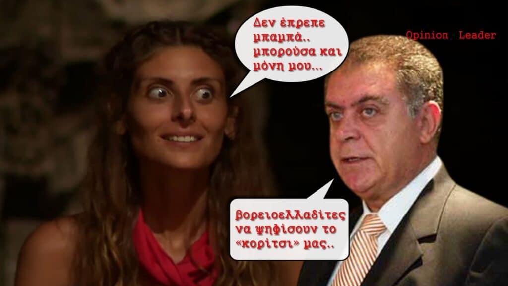 Survivor 4 - Ανθή Σαλαγκούδη - Γιώργος Σαλαγκούδης