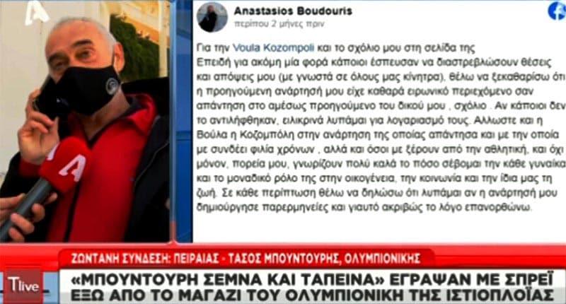 Τάσος Μπουντούρης - facebook