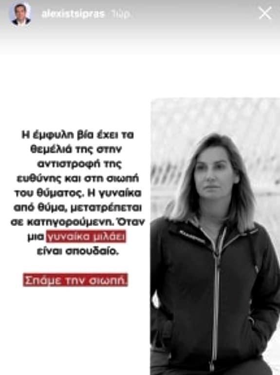 Αλέξης Τσίπρας - Σοφία Μπεκατώρου