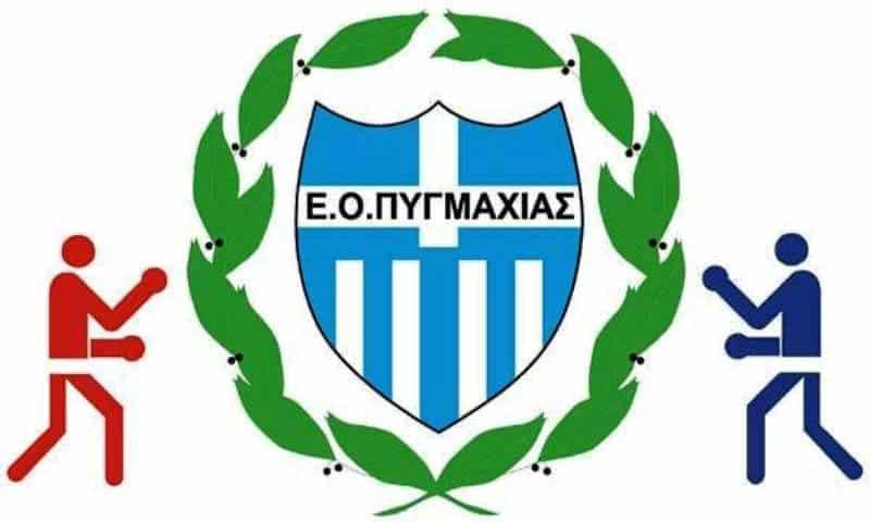 Ελληνική Πυγμαχία