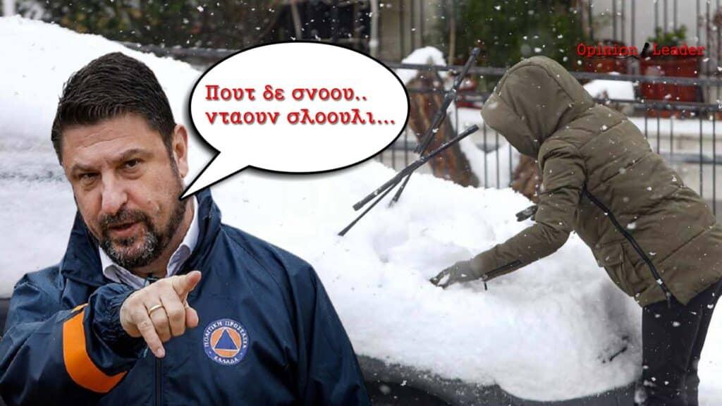 Νίκος Χαρδαλιάς - Πολιτική Προστασία - Μήδεια χιόνι
