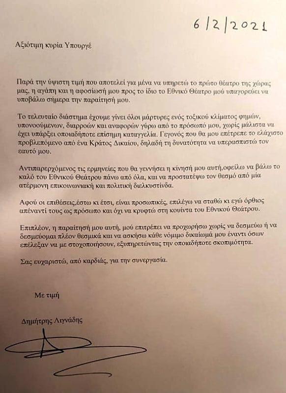 Δημήτρης Λιγνάδης - επιστολή