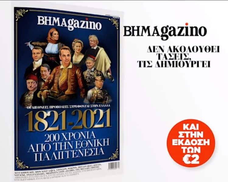 ΒΗΜΑgazino - εξώφυλλο 2012
