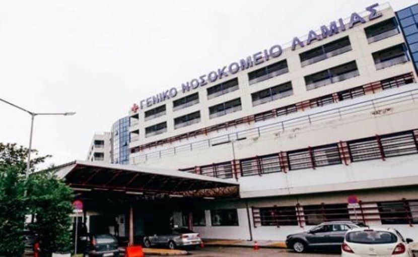 Δημήτρης Κουφοντίνας - Νοσοκομείο Λαμία