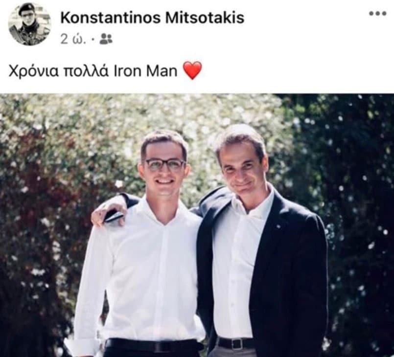 Κωνσταντίνος - Κυριάκος - Facebook