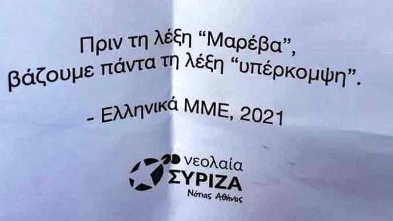 Νεολαία ΣΥΡΙΖΑ μοίραζε τρικάκια