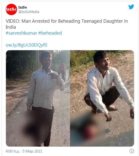 Ινδία - Πατέρας αποκεφάλισε κόρη