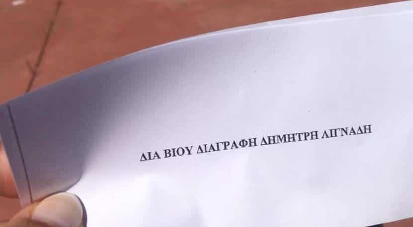 Δημήτρης Λιγνάδης - διαγραφή ΣΕΗ