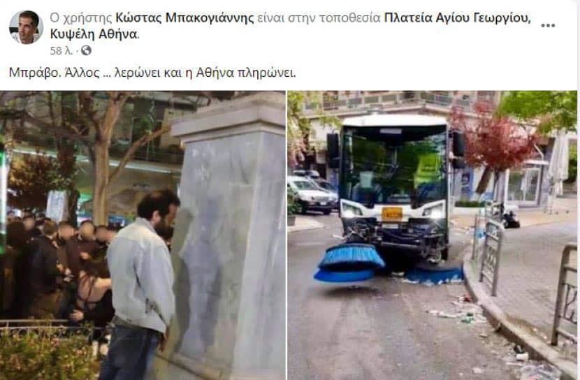 Κυψέλη - πλατεία Αγίου Γεωργίου - Δήμαρχος Αθηναίων, Κώστας Μπακογιάννης