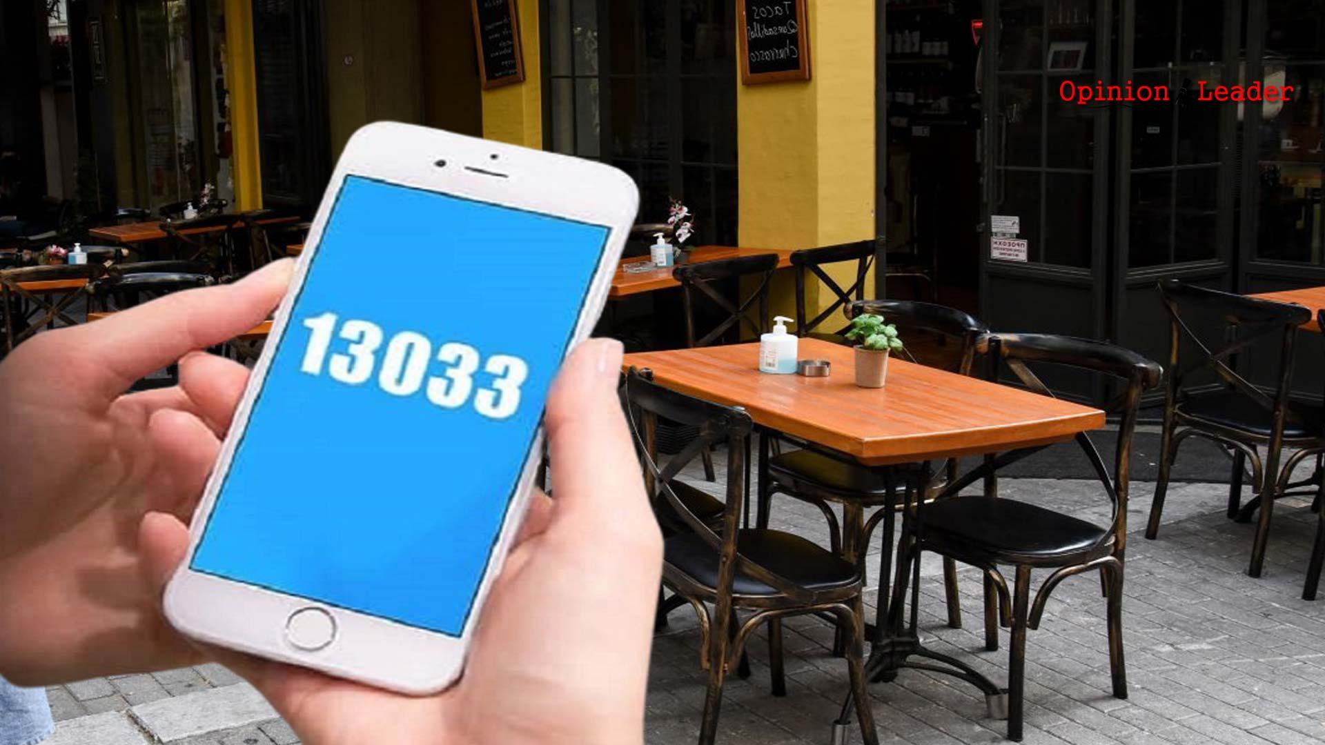 Lockdown: Με SMS και κωδικό «6» σε καφέ και εστιατόρια