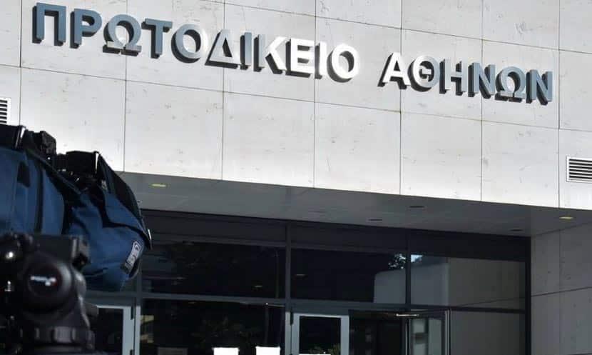 Πρωτοδικείο Αθηνών