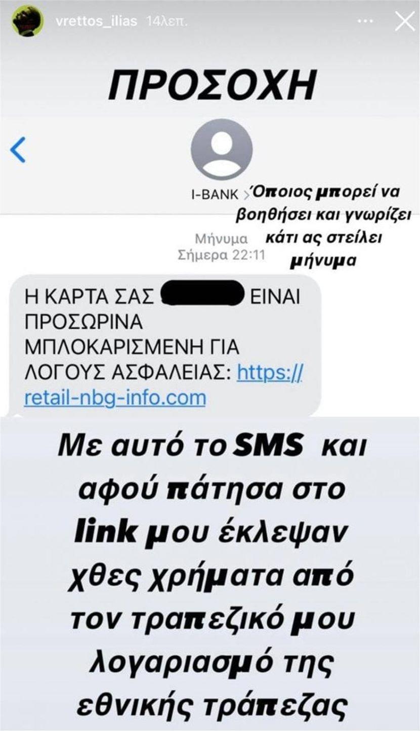 instagram story ο Ηλίας Βρεττός