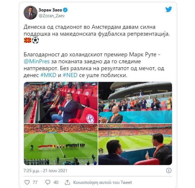 Euro 2020 - Ζόραν Ζάεφ - ομάδα Μακεδονίας