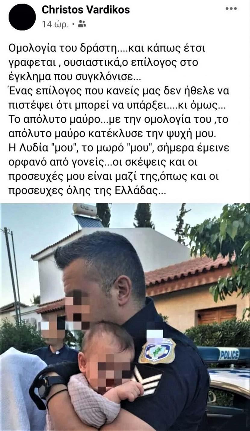 Γλυκά Νερά - ο αστυνομικός, Χρήστος Βαρδίκος πήρε στην αγκαλιά του την Λυδία