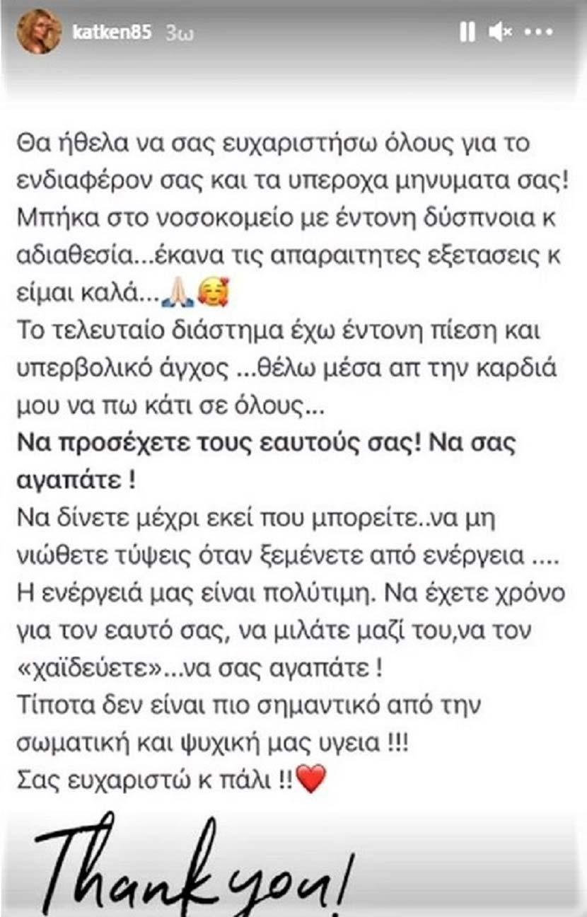 Κατερίνα Καινούργιου - Instagram story