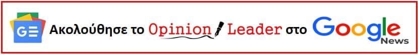 opinionleader.gr - google news