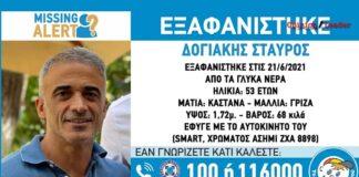 Σταύρος Δογιάκης - εξαφάνιση - ιδιοκτήτης ταβέρνας
