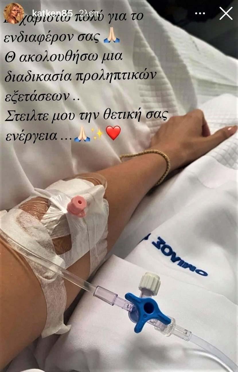Κατερίνα Καινούργιου - νοσοκομείο