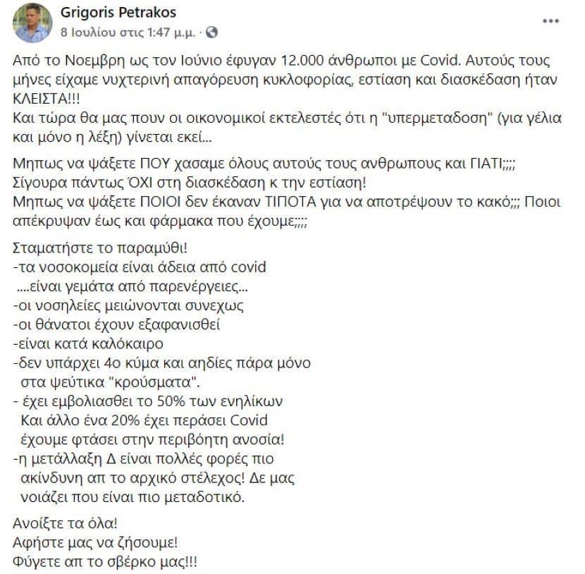Γρηγόρης Πετράκος - κορονοϊός - Facebook