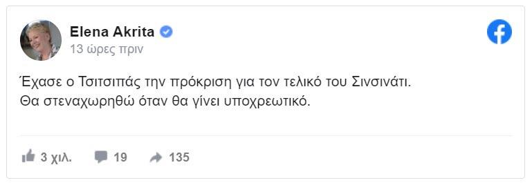 Έλενα Ακρίτα - Facebook