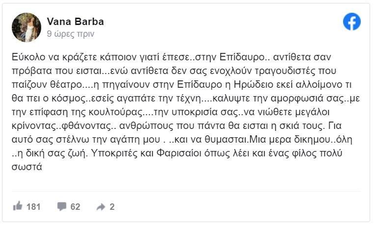Βάνα Μπάρμπα - Facebook