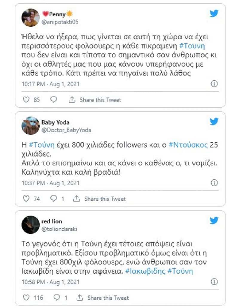 Ιωάννα Τούνη - Twitter - σχόλιο για Παξούς