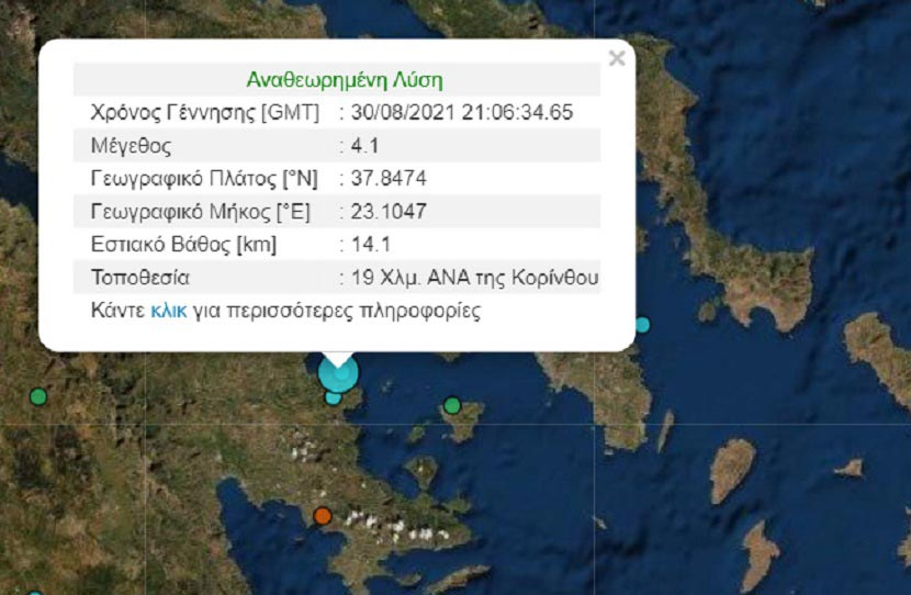 Σεισμός τώρα - Κόρινθος