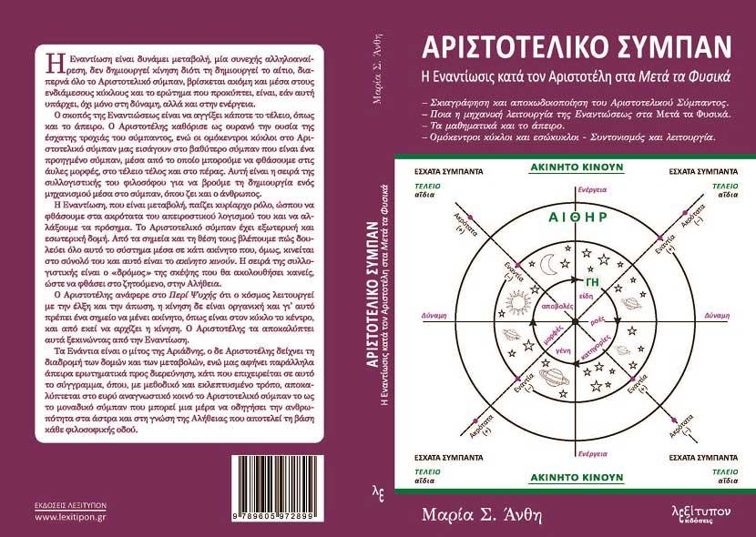 Αριστοτελικό Σύμπαν - Μαρία Άνθη