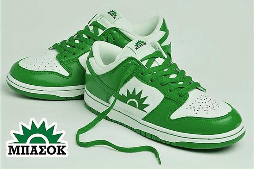 ΜΠΑΣΟΚ - παπούτσια σήμα ΠΑΣΟΚ