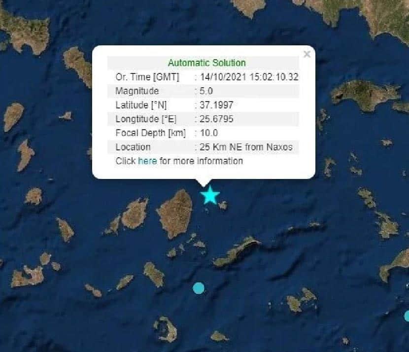 Σεισμός - Νάξος
