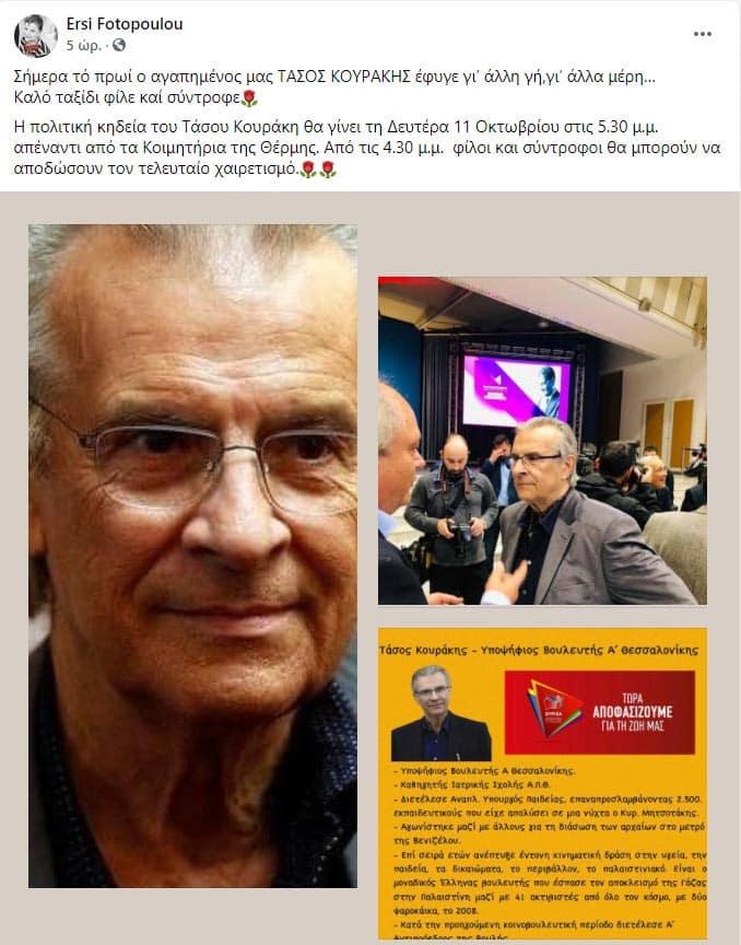 Τάσος Κουράκης - πρώην βουλευτής ΣΥΡΙΖΑ